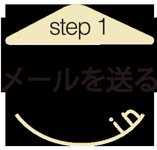 step 1 メールを送る