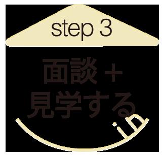 step 3 面談+見学する