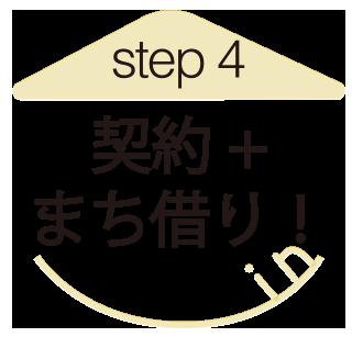 step 4 契約+まち借り!